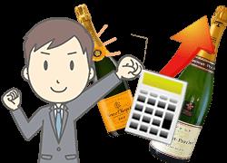 シャンパン買取におけるおすすめ買取業者