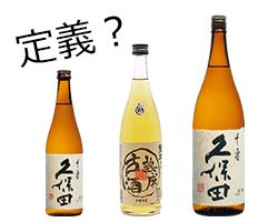 日本酒の定義について