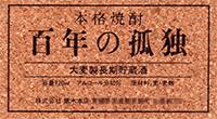焼酎【百年の孤独】