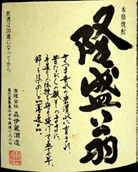 焼酎【森伊蔵】ラベル