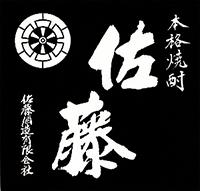 焼酎【佐藤黒】
