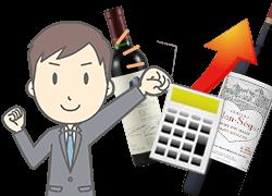 ワイン買取におけるおすすめ買取業者