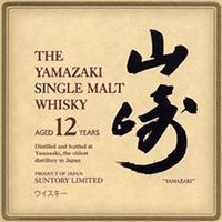 ウイスキー【山崎】